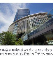 梅田本店 周辺情報(グランフロント大阪)