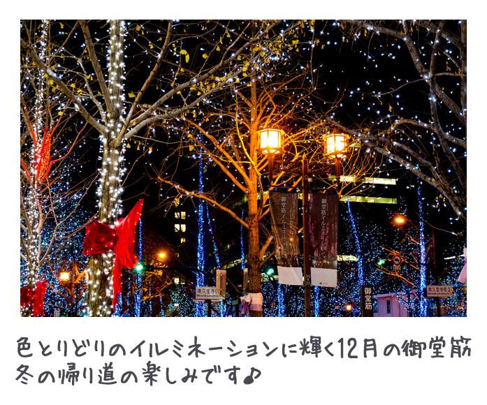 ウィズ心斎橋 周辺情報(御堂筋のイルミネーション)