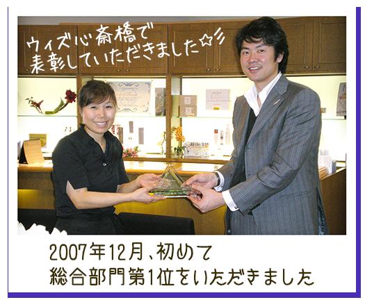 2008年度 顧客満足度「総合部門第1位」