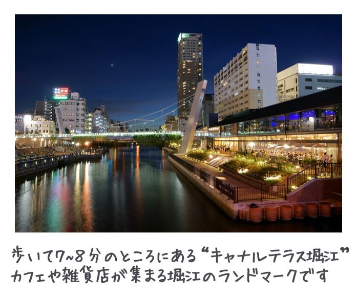 リボーン難波 周辺情報(堀江ウォーターフロント)