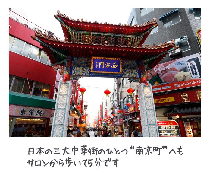 三宮店 周辺情報(神戸南京町)