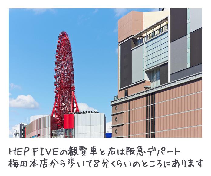 梅田本店 周辺情報(HEP FIVEと阪急デパート)